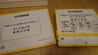 メルカリコンパクトボックス.jpg