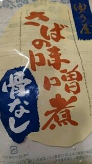 伊藤忠ファミリーセール鯖味噌.jpg