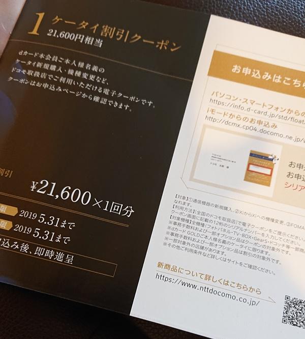 dカード年間利用額特典.JPG