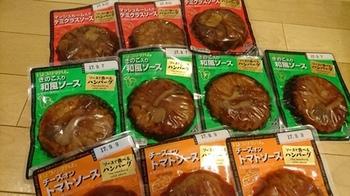 伊藤忠ファミリーセールお買い得ハンバーグ.JPG