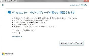 windows10アップグレード1.jpg