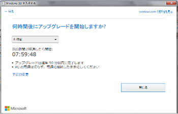 windows10アップグレード2.png